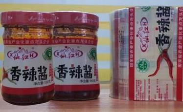 西安仙红香辣酱包装卷膜